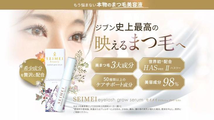 seimeiアイラッシュグロウセラムの使い方