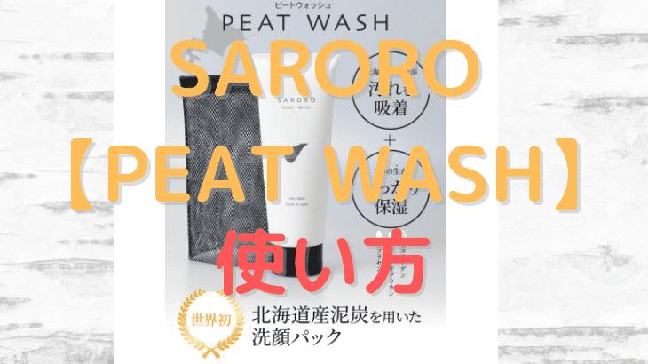 Saroro【Peat Wash】の使い方は?