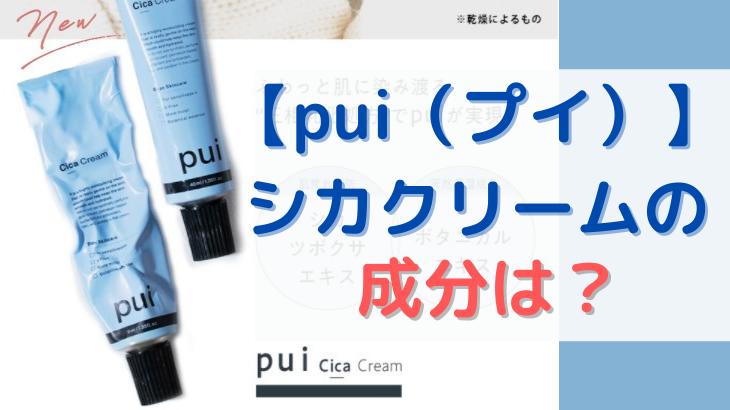pui(プイ)シカクリームの成分は?