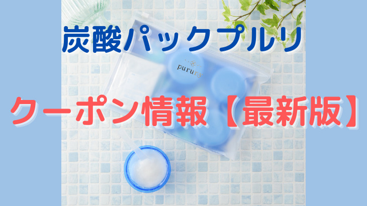 炭酸パックプルリのクーポン情報【最新版】