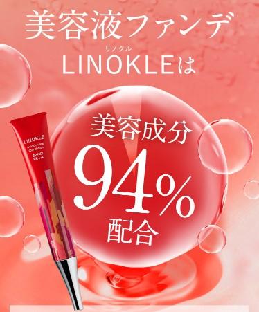 リノクルは美容成分94%
